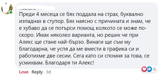 НЛП Терапия с Алекс Попов отзив от М