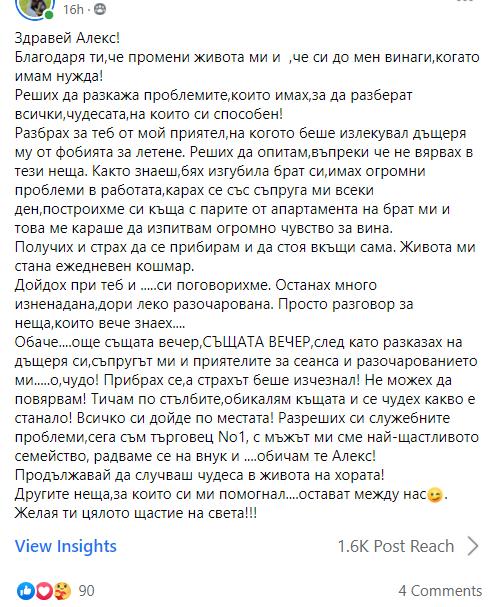 НЛП Терапия с Алекс Попов отзив от Н.