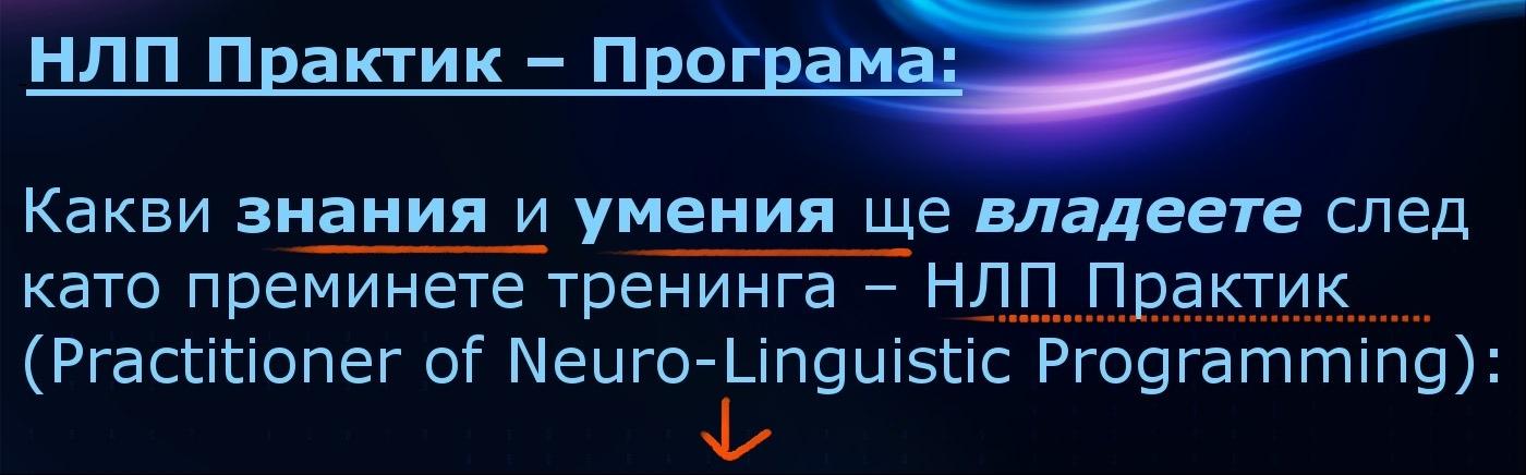 програма НЛП Практик, обучение, сайт, Алекс Попов, умения, психология12