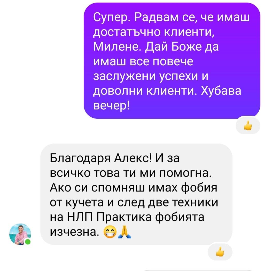 Alex Popov NLP - Milen Petrov