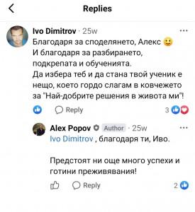 Ivo Dimitrov - Preporyka