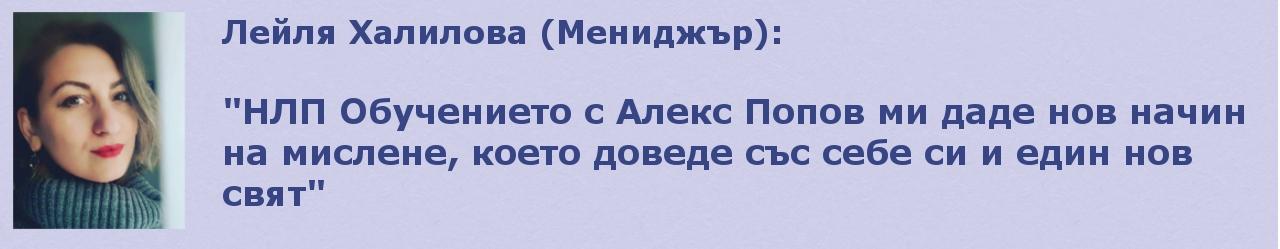 NLP Aleks Popov- Bulgaria - preporyka Ley2