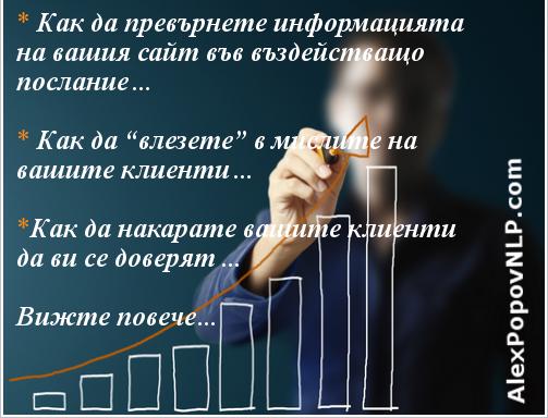 AlexPopovNLPnovi klienti,poveche novi klienti,obuchenie,bulgaria.sofia4