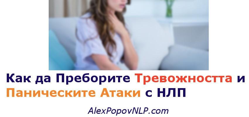 Как да Преборите Тревожността и Паническите Атаки с НЛП (Невро-Лингвистично Програмиране)