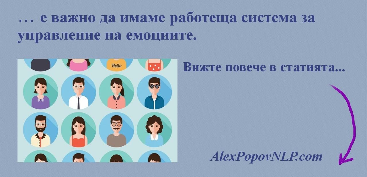 razlichen nachin na mislene,alexpopov,nlp,bulgaria,obuchenie, prilojna psihologiq