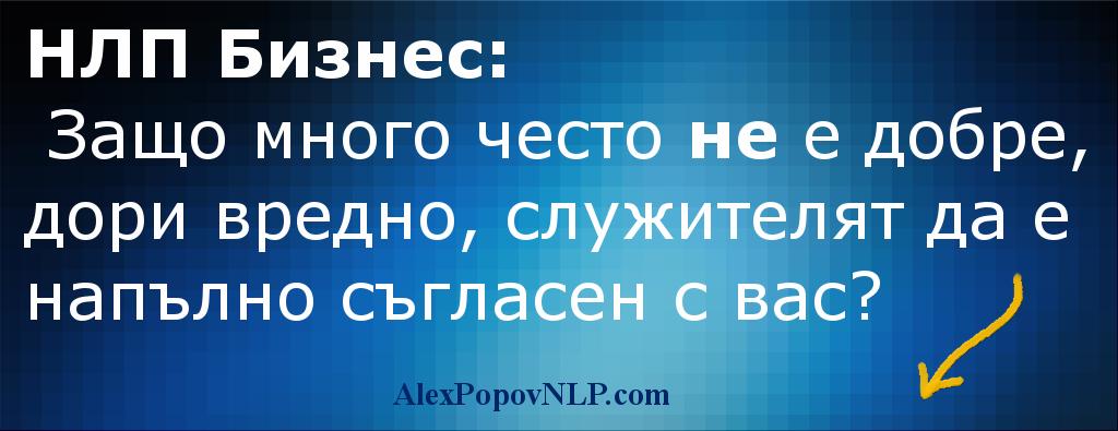nlp,biznes, alex popov, bissnes, biznes konsultirane , bulgaria, obuchenia12 sait