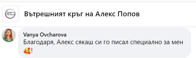 Отзив ВК - Ваня
