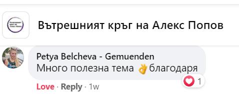 Отзив ВК - Петя