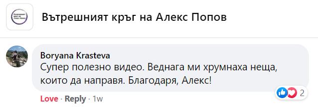 Отзив ВК от Боряна