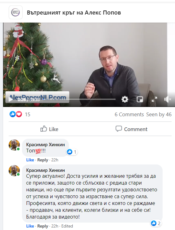 Alex Popov NLP - Reference Krasimir Hinkin