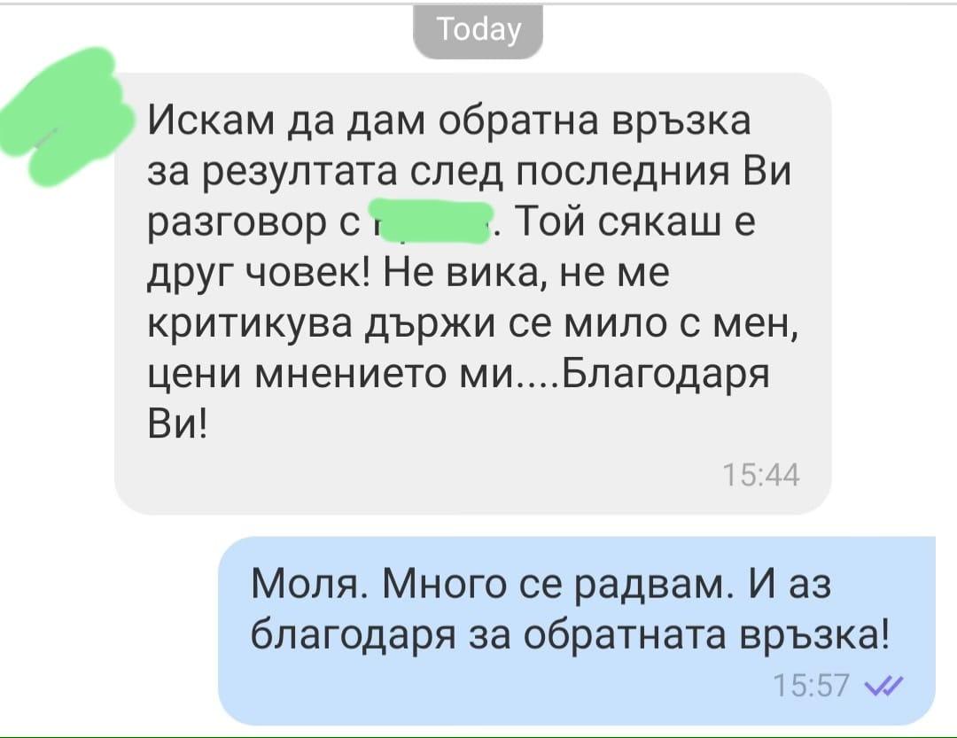 НЛП Консултиране на Двойката и Семейна Терапия - Алекс Попов НЛП